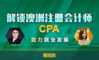 解锁澳洲注册会计师CPA助力就业发展