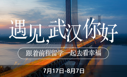 遇见•武汉你好,跟着前程留学一起去看幸福_新航道前程留学