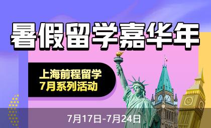 上海前程留学7月留学活动_新航道前程留学