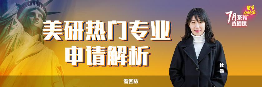 美研热门专业申请解析—7月系列直播课_新航道前程留学