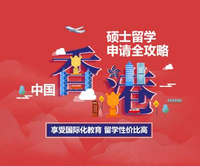中国香港硕士留学申请全攻略