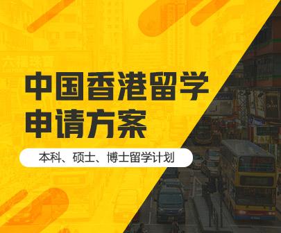 中国香港留学申请方案
