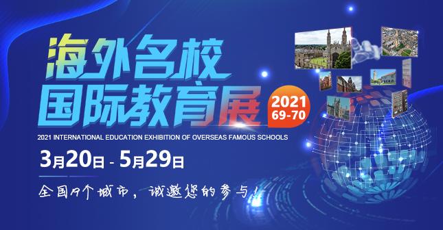 2021海外名校国际教育展_新航道前程出国留学