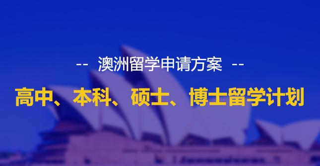澳洲高中、本科、硕士、博士留学申请计划
