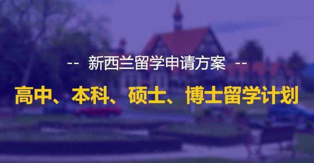 新西兰高中、本科、硕士、博士留学计划