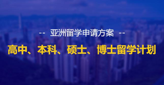 亚洲高中、本科、硕士、博士留学申请计划
