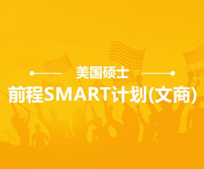 美国前程SMART计划(文商)