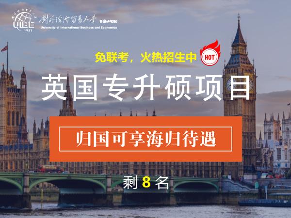 对外经济贸易大学青岛研究院英国专升硕项目