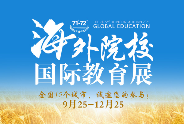 2021第71-72届海外院校国际教育展_新航道前程出国留学