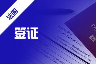 法国留学签证:看看你适合哪些法国留学签证类型?