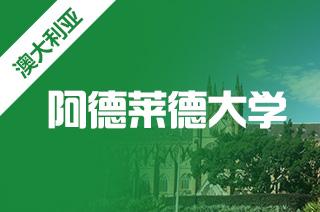 澳洲阿德雷德大学为国际学生提供学费减免