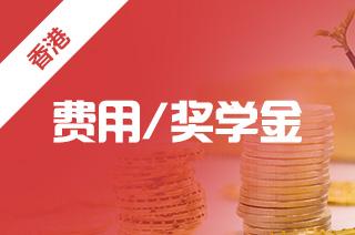 去香港留学硕士一年费用要多少钱?如何申请香港硕士留学?