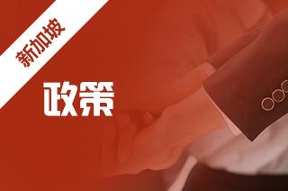 """11月8日起新加坡飞中国须凭""""双阴""""证明登机"""