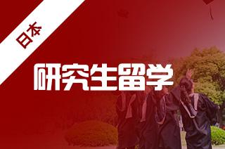 如何申请日本留学?日本留学研究生套磁对象?