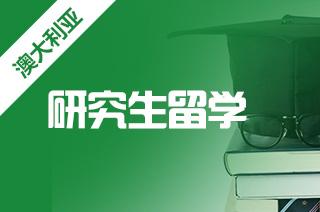 2021年澳洲西澳大学留学硕士热门专业及入学要求