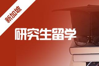 2021年新加坡国立大学留学硕士热门专业及入学要求
