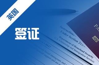 英国留学签证材料准备清单你准备好了吗?