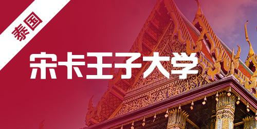 宋卡王子大学留学申请条件
