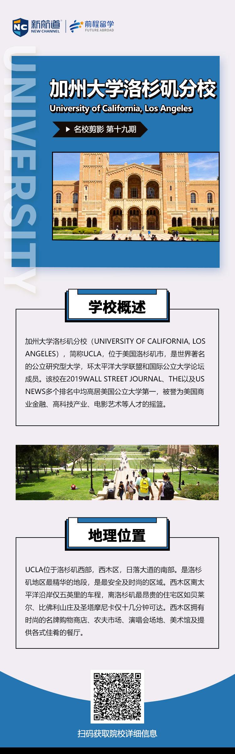 《名校剪影》之加州大学洛杉矶分校本科留学申请条件