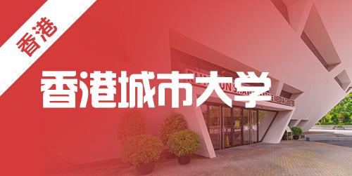香港城市大学开放2021年1月春季课程申请