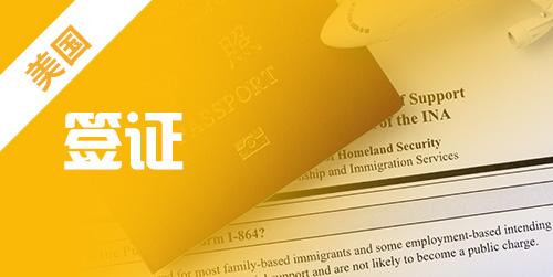 2021年美国留学签证雷区预警