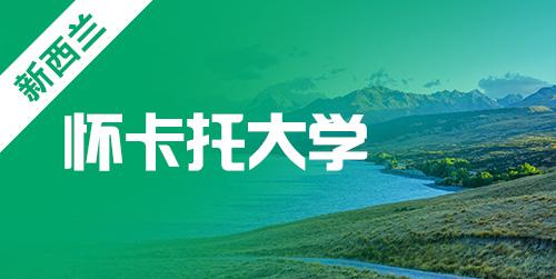 新西兰留学怀卡托大学研究生申请条件