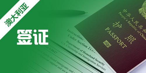 澳洲留学签证申请材料及注意事项