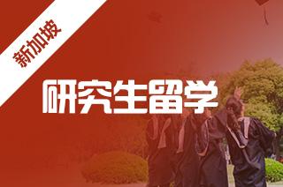 申请新加坡硕士留学好申请吗?如何成功去新加坡留学?
