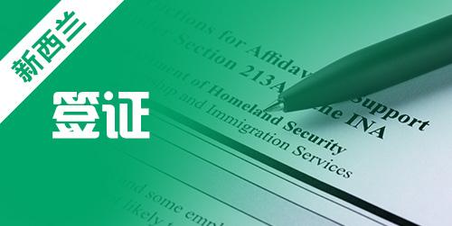 新西兰留学签证补充材料要求!