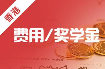 2021年香港留学申请奖学金全攻略