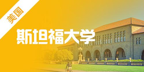 斯坦福大学有哪些院校和专业