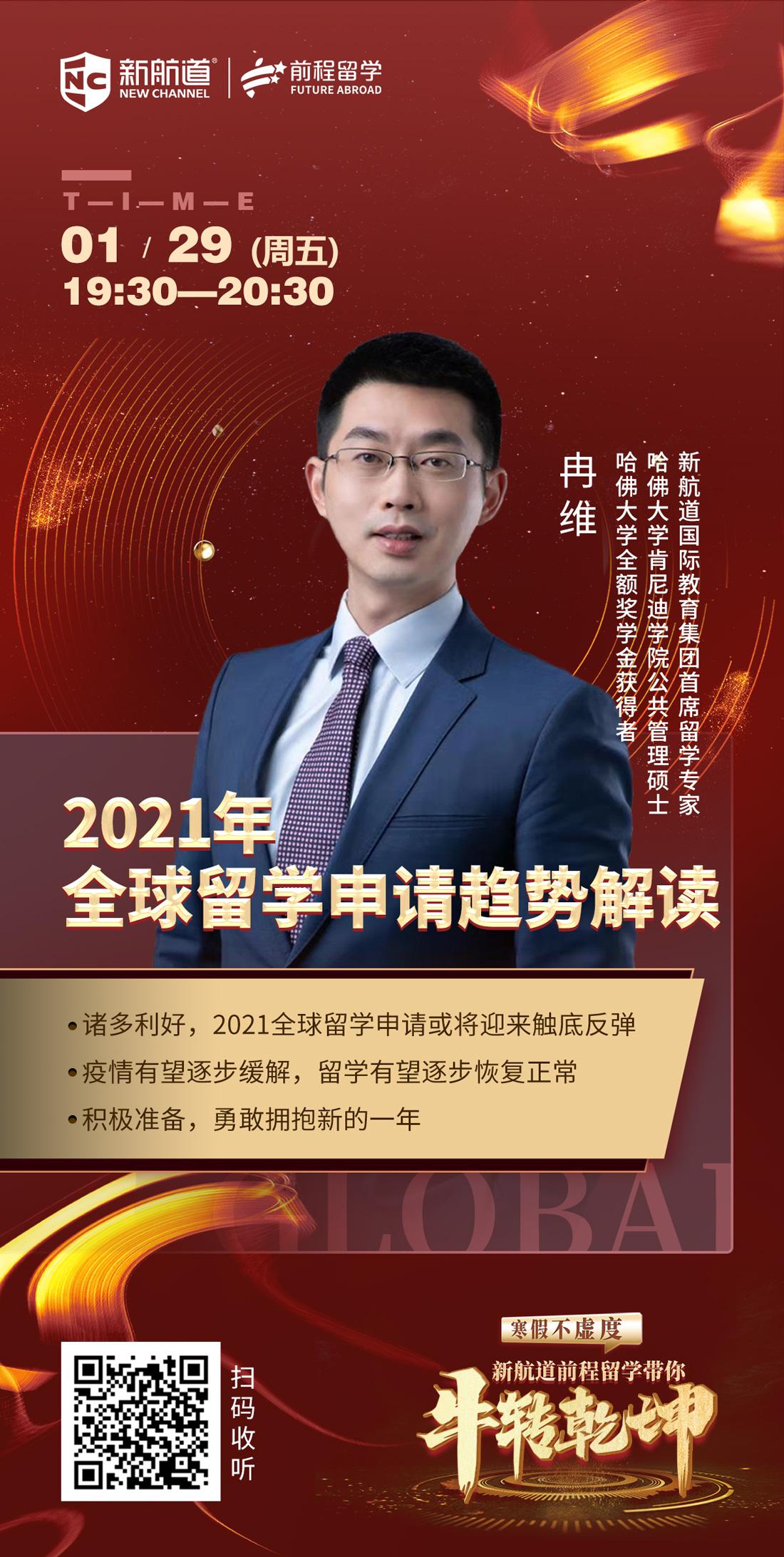 2021全球留学申请趋势解读