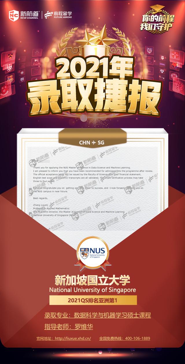 完美搞定亚洲第1新加坡国立大学,申请一流大学不再是梦想