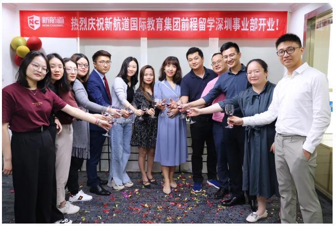 深圳新航道前程留学盛大开业!新的征程,未来可期!