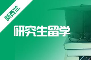 留学新西兰读研,新西兰读研条件及年限?