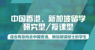 中国香港留学研究型/授课型_新航道前程留学
