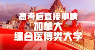 高考后直接申请加拿大综合医博类大学_新航道前程留学