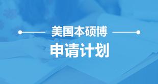 美国申请计划(本硕博)_新航道前程留学