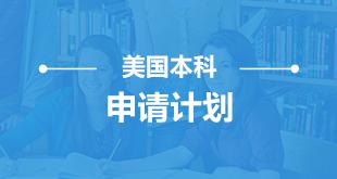 美国本科申请计划_新航道前程留学