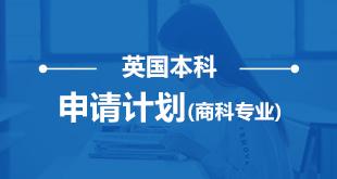 英国大学本科申请(商科专业)_新航道前程留学