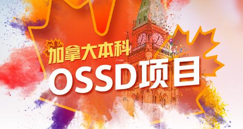 加拿大本科OSSD项目:安大略省的中学教育体系是全世界先进的中学课程体系之一,也是非应试教育体制。OSSD拥有严格的教学管理,获得包括加拿大、美国、英国、澳大利亚等留学大学承认。