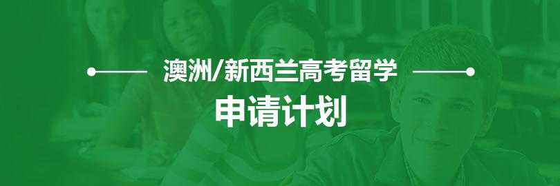 澳洲/新西兰高考留学—申请计划_新航道前程留学