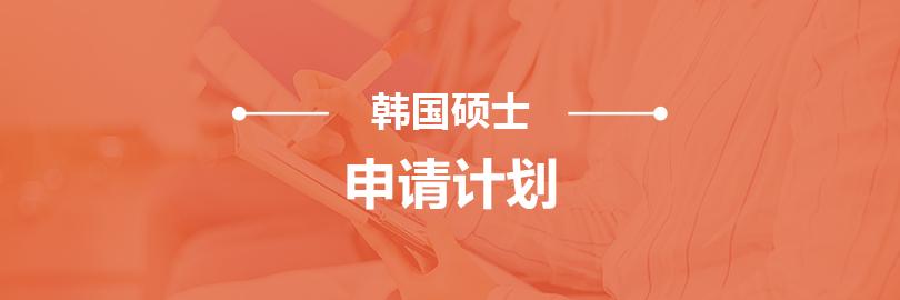 韩国硕士申请计划_新航道前程留学