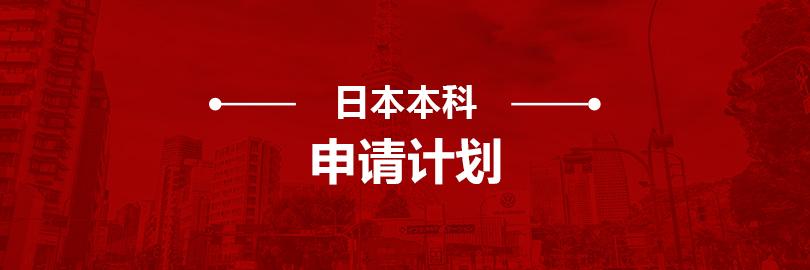 日本本科申请计划_新航道前程留学