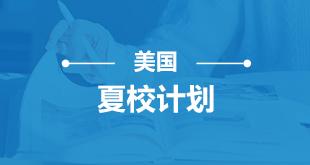 美国夏校计划_新航道前程留学