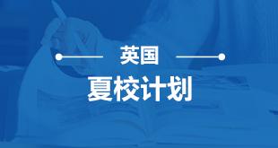 英国夏校计划_新航道前程留学