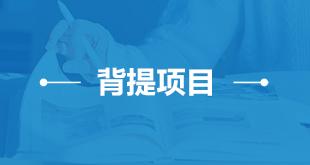 背提项目_新航道前程留学
