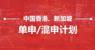 中国香港新加坡 单申/混申计划
