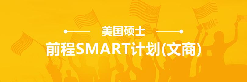 美国前程SMART计划(文商)_新航道前程留学