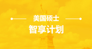 """""""美国硕士智享计划""""针对有意申请就读美国硕士的本科生推出的一款申请美国综合排名TOP50学校的留学产品,由新航道留学多位具备丰富美国硕士申请经验的顾问亲自授课。"""